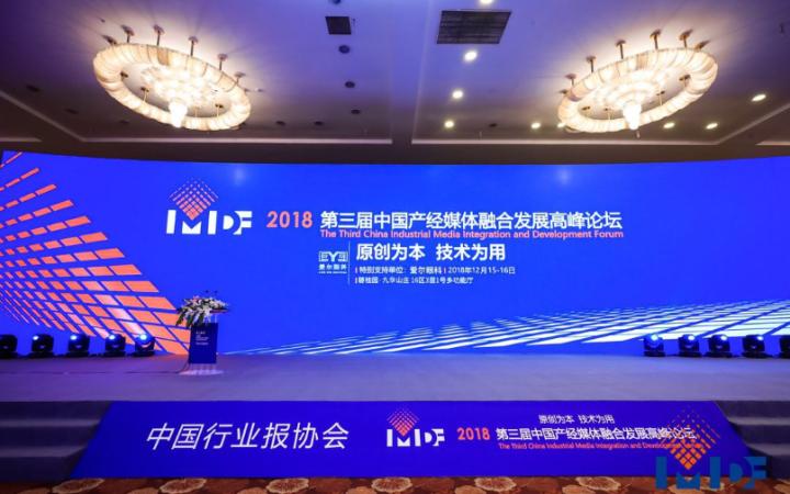 2018年第三届中国产经媒体融合发展高峰论坛视频