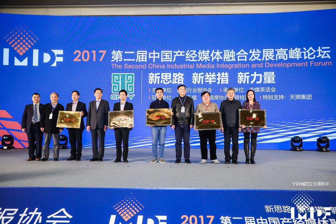 2017年第二届中国产经媒体融合发展高峰论坛视频