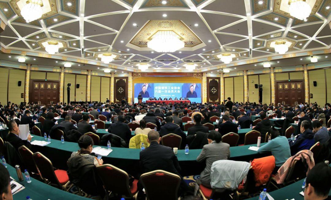 钢协六届一次会员大会指出―― 继往开来、砥砺奋进 为可持续发展的未来努力奋斗