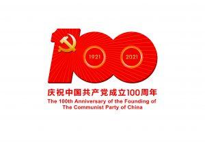 """中办印发《通知》 庆祝中国共产党成立100周年组织开展""""永远跟党走""""群众性主题宣传教育活动"""