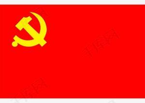 中国共产党党内法规体系