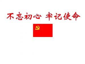 """忠诚护航 砥砺奋进铸华章——习近平总书记在参观""""'不忘初心、牢记使命'中国共产党历史展览""""时的重要讲话在全国公安机关引发强烈反响"""