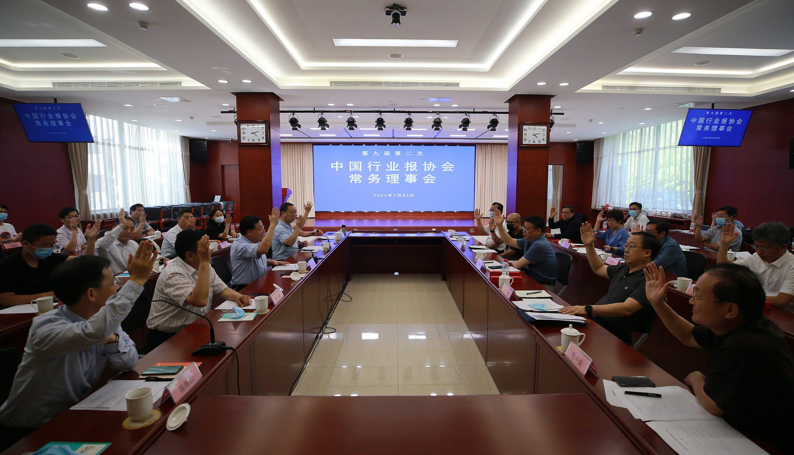 中国行业报协会第九届第二次常务理事会在京召开